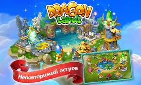 dragon lands читы коды для андроид